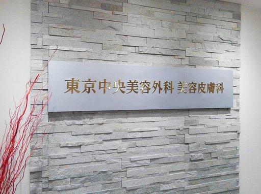 東京中央美容外科 福島院