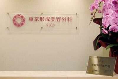 東京形成美容外科