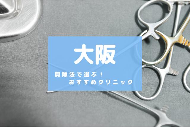 大阪 剪除法